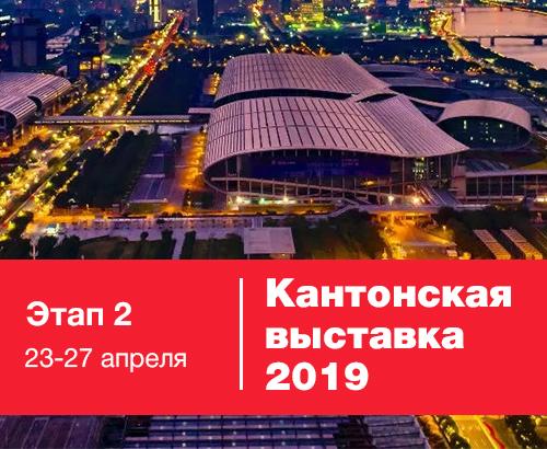 Второй этап Кантонской выставки 2019