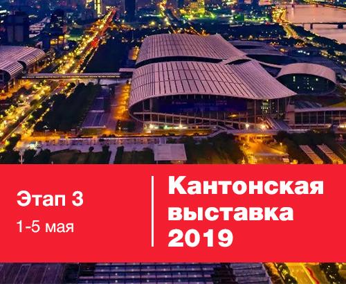 Третий этап Кантонской выставки 2019
